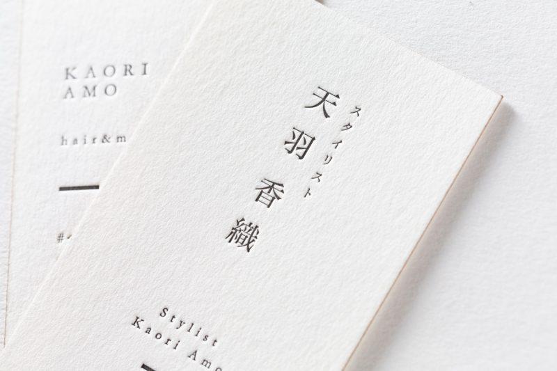 小口染め_活版名刺