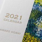 活版印刷とフルカラーデジタル印刷 2021年カレンダー|星佐和子さま