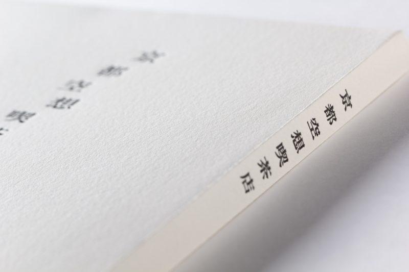 ブックカバー印刷_京都