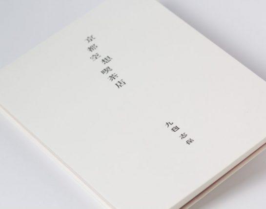 京都活版_ブックカバー