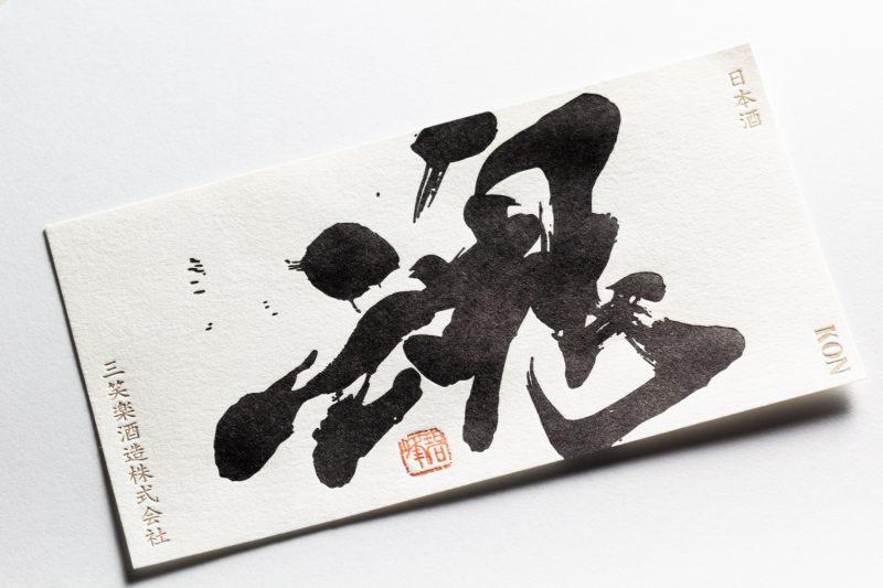 日本酒ラベル_活版印刷黒