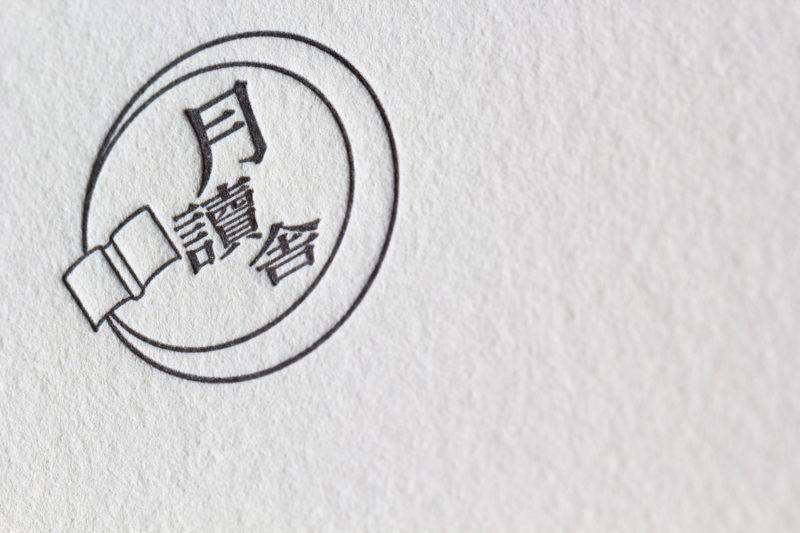本_カバー_活版印刷