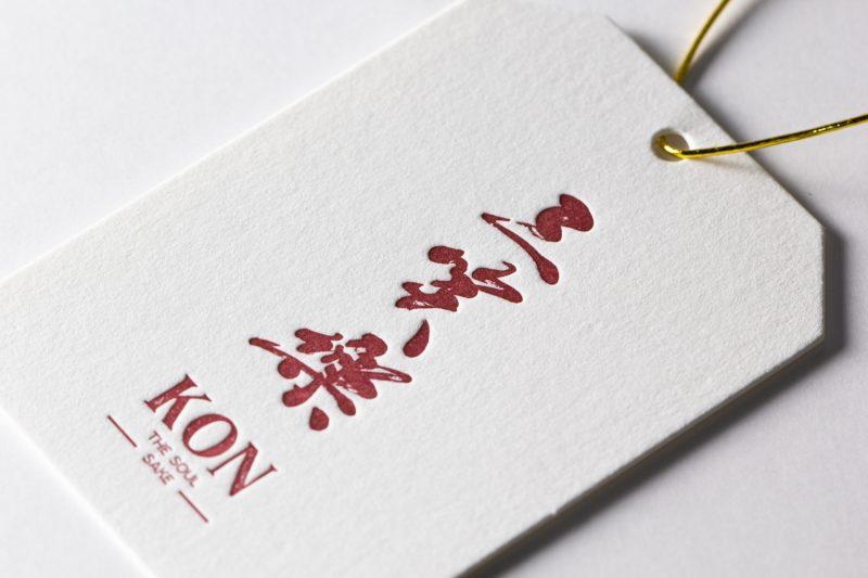 日本酒下げ札_活版印刷