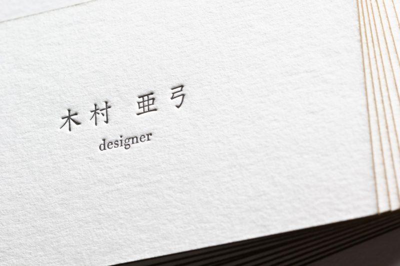名刺_活版印刷