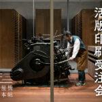 淀屋橋店活版名刺受注会 開催(2021年/4月度)