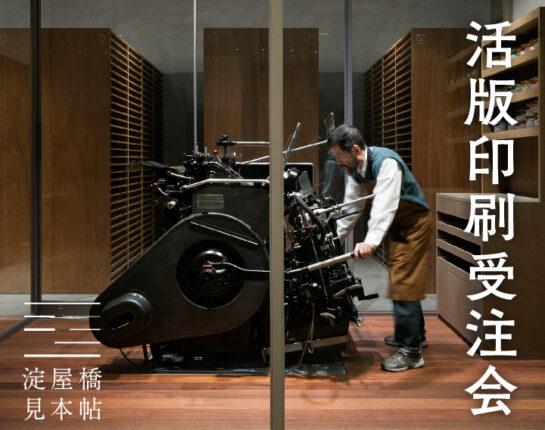 活版名刺受注会_淀屋橋