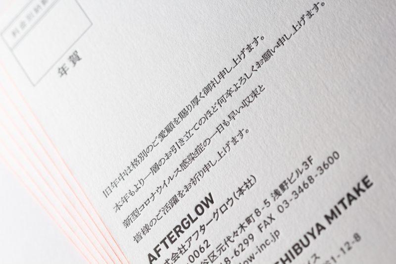 はがき_活版印刷