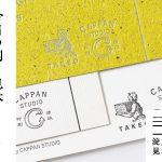 『今月の刷り見本』グムンドバイオサイクル-FS X 活版印刷|2021年1月度