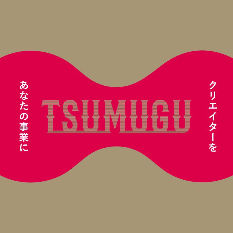 TSUMUGU つむぐプロジェクト
