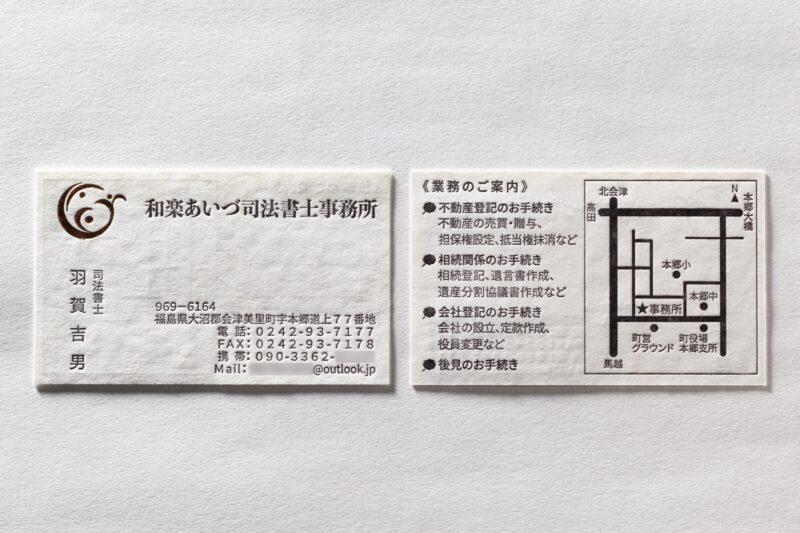 活版印刷と箔押し名刺