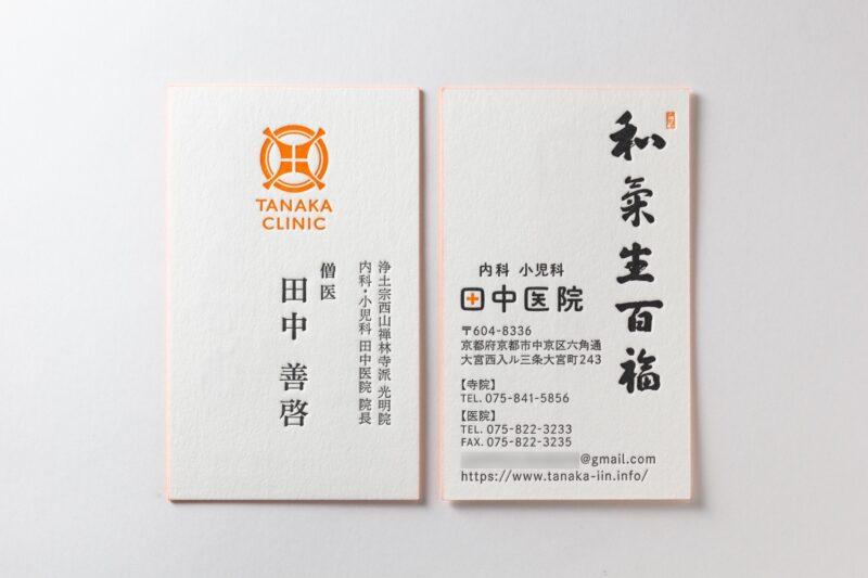 クリニック名刺_活版印刷
