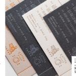 『今月の刷り見本』NTラシャ X 活版印刷|2021年4月度