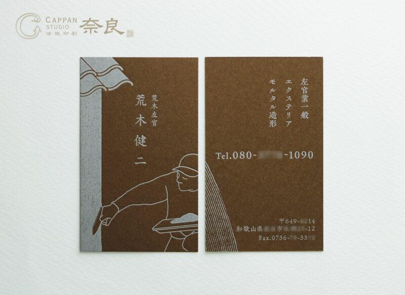 左官職人_活版名刺