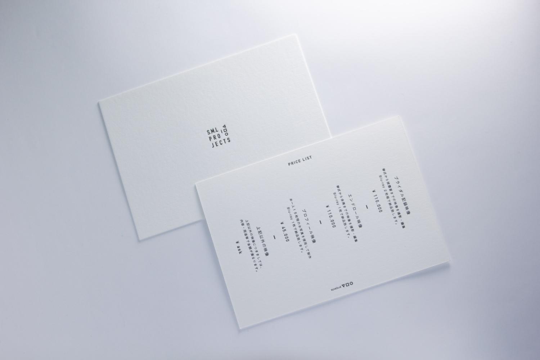 価格表_活版印刷