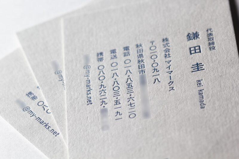 カラープラン_活版印刷_名刺