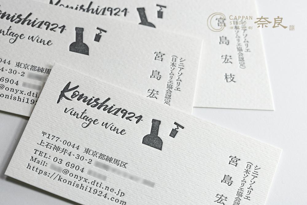 konishi1924_2