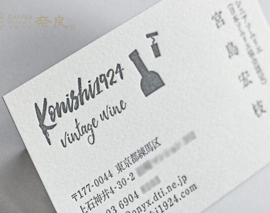 konishi1924_3
