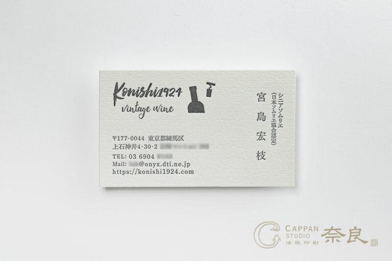 konishi1924_5