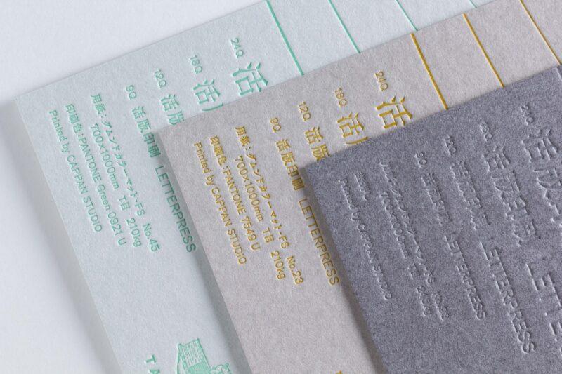グムンドカラーマット_活版印刷見本