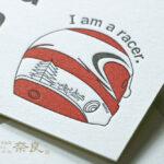レーシングドライバー活版印刷名刺