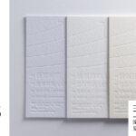 『今月の刷り見本』マーメイドあわせ X 活版印刷|2021年8月度