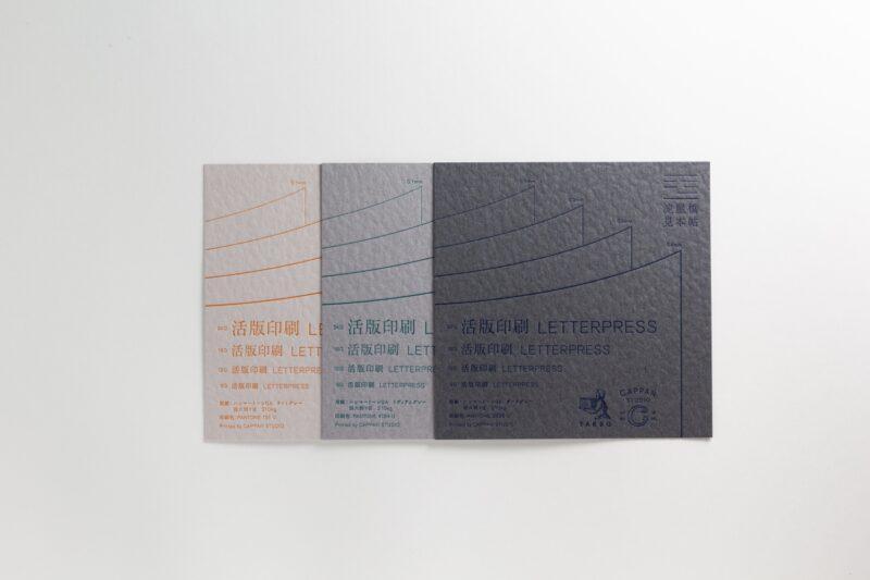 ハンマートンGAグレー_活版印刷