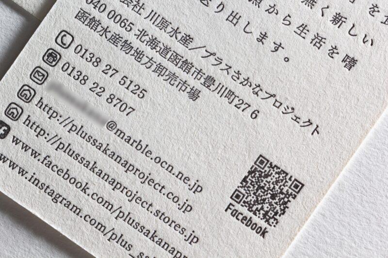 QRコード活版印刷