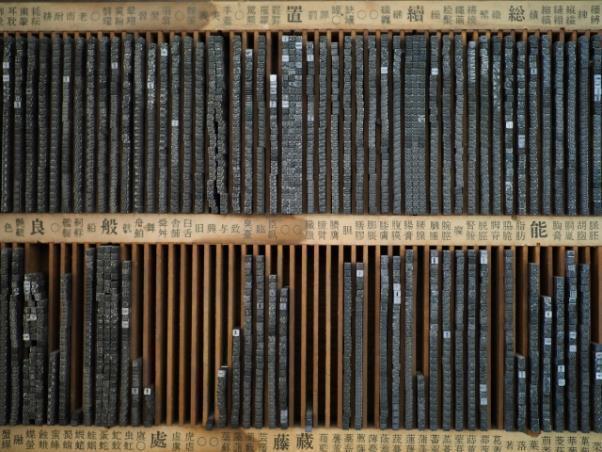 並べられた活版印刷の活字