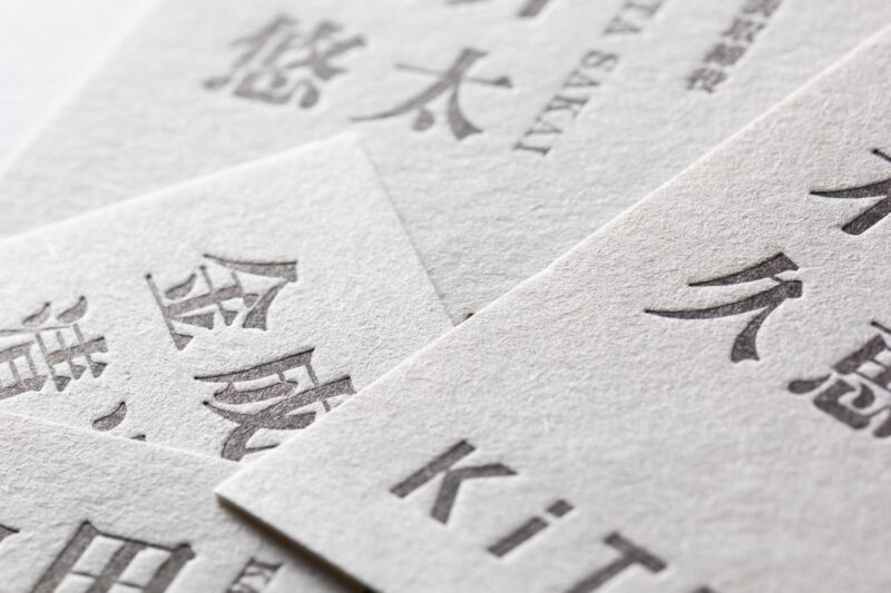 印刷_名刺_活版