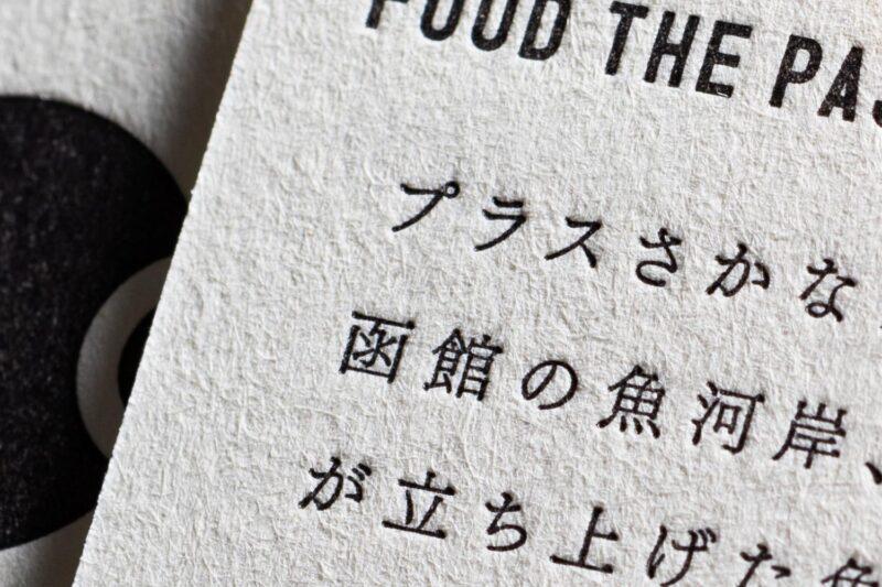 ショップカード_魚プロジェクト