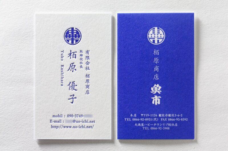 活版印刷_ベタ_名刺