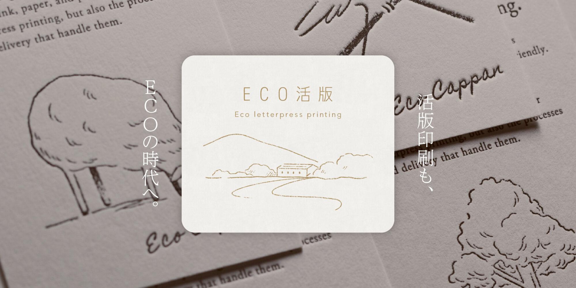 環境に配慮した活版印刷「ECO活版」誕生。