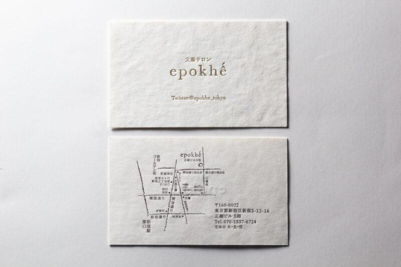 ショップカード_活版印刷