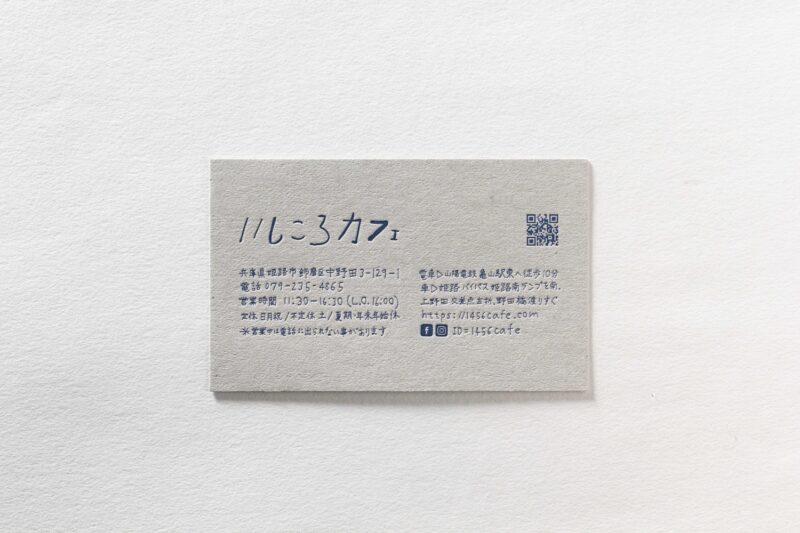 地券紙_活版印刷